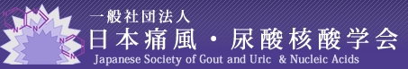 一般社団法人 日本痛風・尿酸核酸学会