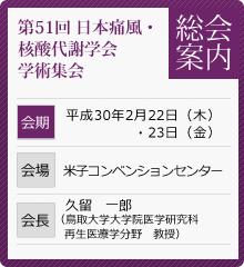 第51回日本痛風・核酸代謝学会総会
