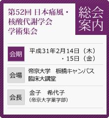 第52回日本痛風・核酸代謝学会総会