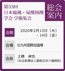 第53回日本痛風・尿酸核酸学会総会