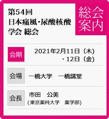 第54回日本痛風・尿酸核酸学会総会