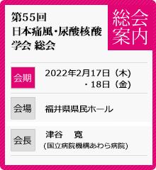 第55回日本痛風・尿酸核酸学会総会